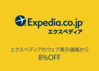 アメリカン・エキスプレス・コネクトでExpediaの宿泊料金が8%割引
