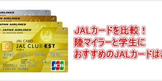 JALカードを比較!陸マイラーと20代におすすめのJALカードをそれぞれ紹介
