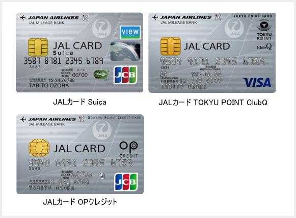 JALカード Suica、JALカード TOKYU POINT ClubQ、JALカード OPクレジットの券面画像
