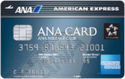 ANAアメリカン・エキスプレス・カードの特徴!マイルの貯まりやすさや旅行特典について解説