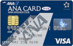 ANAワイドカードの特徴やメリット、マイルの貯まりやすさを解説