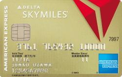 デルタ スカイマイル アメリカン・エキスプレス・ゴールド・カードのメリット・デメリット