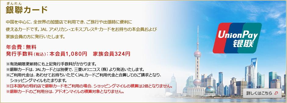 JALアメリカン・エキスプレス・カードなら銀聯カードを発行可能