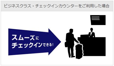 JALビジネスクラス・チェックイン