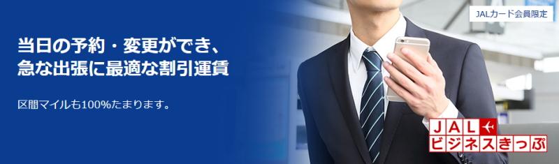 JALビジネスきっぷの詳細