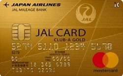 JAL CLUB-Aゴールドカードの特典やメリットを解説!JALマイルの貯まりやすさやラウンジ特典など魅力が満載