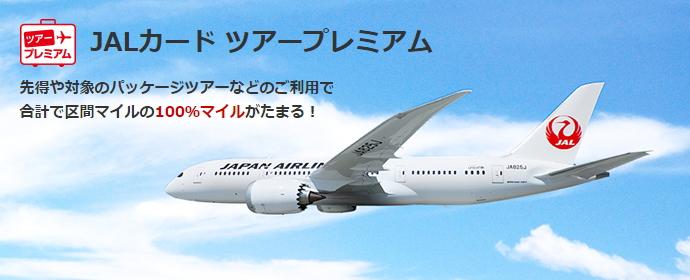 JALカード ツアープレミアムの詳細