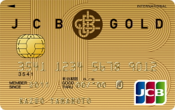 JCBゴールドカードを旅行で使うとどんな感じ?メリット・デメリットや海外旅行保険について解説