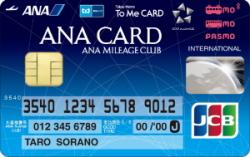 陸マイラー必見!ANA To Me CARD PASMO JCB(ソラチカカード)の特徴やマイルの貯まりやすさを解説