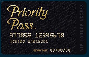 プライオリティパスの券面画像