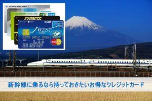 新幹線が安くなるお得なクレジットカード5つ!住んでいる地域や利用方法別におすすめをご紹介