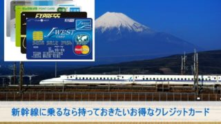 新幹線おすすめクレジットカード