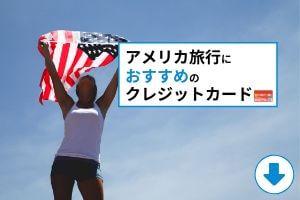 アメリカ旅行おすすめクレジットカード