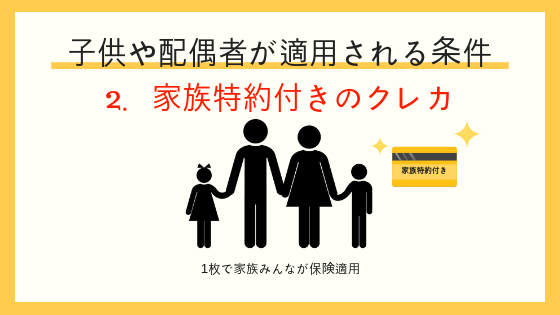 家族特約で配偶者や子供も海外旅行保険が適用される