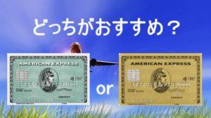 アメックスグリーンとアメックスゴールド海外旅行に持っていくならどっちがおすすめ?