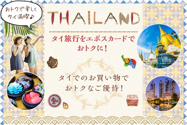 タイのエポトクプラザ割引の詳細
