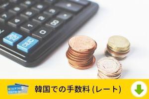 韓国でのクレジットカード払い手数料