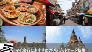 タイ旅行におすすめのクレジットカード