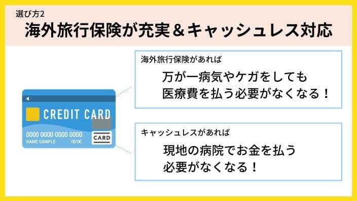 タイ旅行に最適なクレジットカードの選び方2.海外旅行保険が充実して、キャッシュレスも可能であること