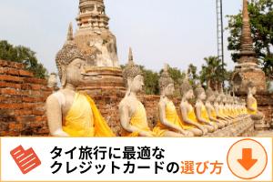 タイ旅行に最適なクレジットカードの選び方