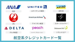 航空系クレジットカード一覧