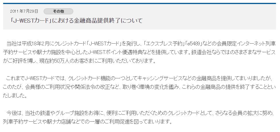 J-WESTカードのキャッシング機能終了について