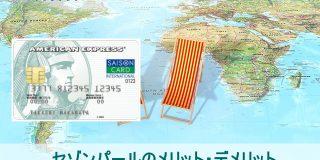 海外旅行で使う!セゾンパールのメリット・デメリット