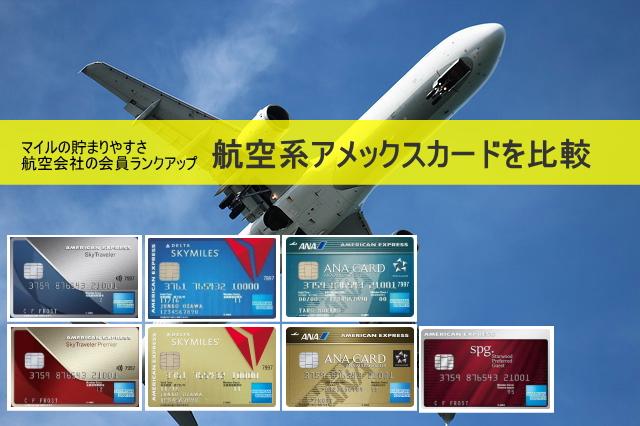 アメックスの航空系カードを比較!一番マイルの貯まりやすいカードはどれ?
