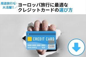 ヨーロッパ旅行に最適なクレジットカードの選び方