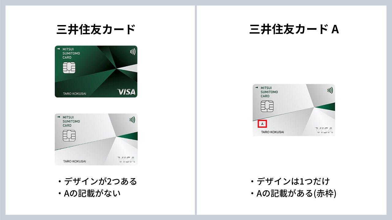 三井住友カードと三井住友カード Aのデザインの違い