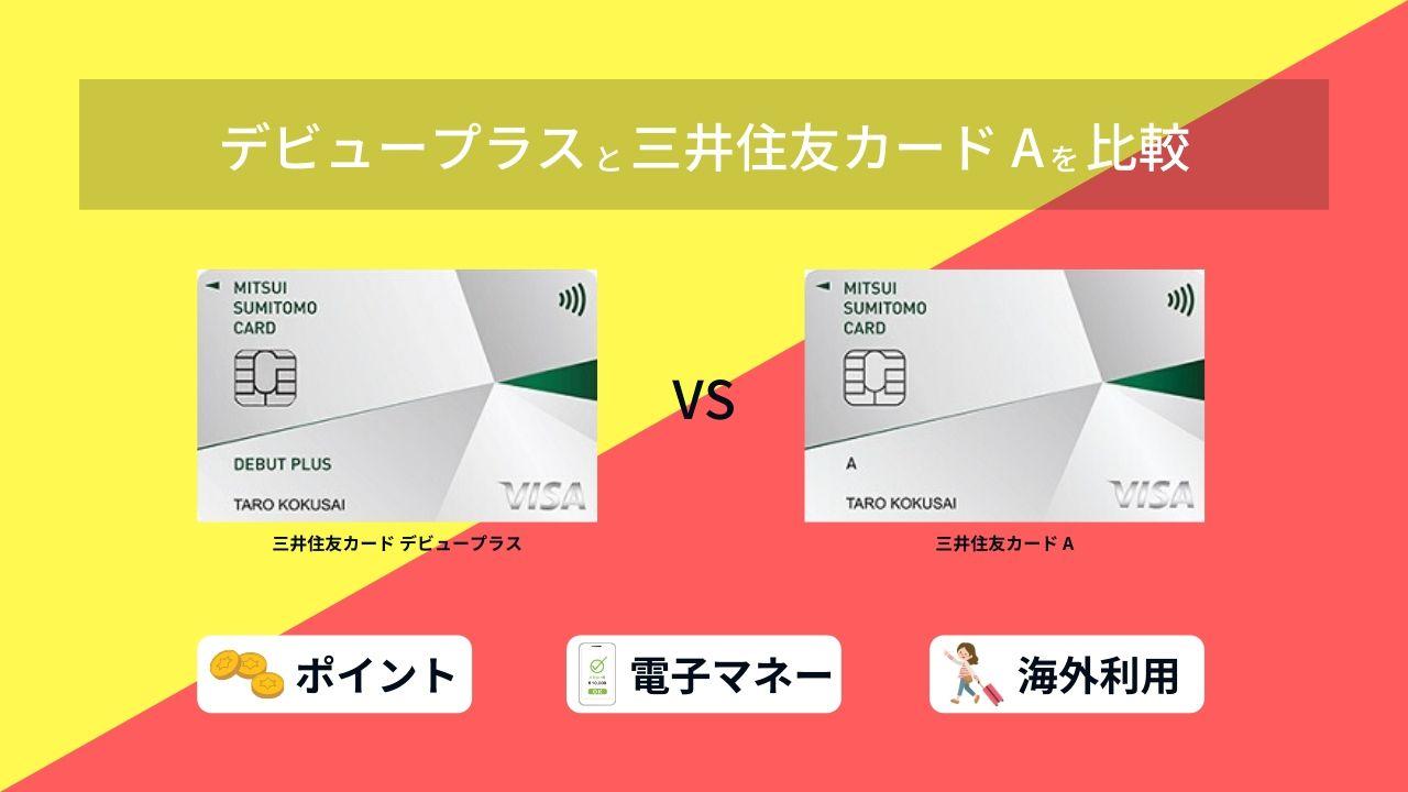 三井住友カード デビュープラスと三井住友カード Aの比較