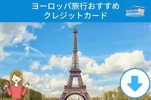 ヨーロッパ旅行におすすめのクレジットカード