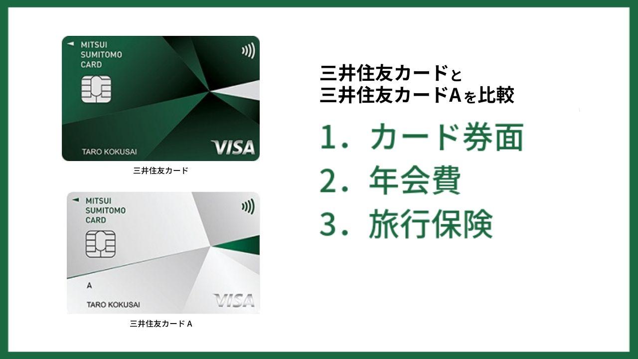 三井住友カードと三井住友カードAの違い