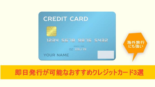 海外旅行に間に合う即日発行可能なクレジットカード