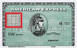 アメックスカードにもICチップ搭載!海外旅行の支払いでも使いやすさアップ