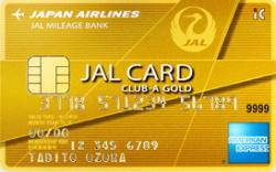 JALアメリカン・エキスプレス・カード CLUB-Aゴールドカードの特徴を解説!本家JALカードやアメックスカードにない魅力とは?