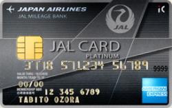 JALアメリカン・エキスプレス・カード プラチナの特徴を解説!本家JALカードやアメックスカードにない魅力とは?