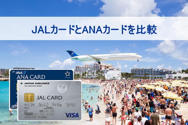 JALカード VS ANAカード!どっちの方がお得に使えるか比較
