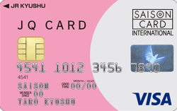 JQ CARDセゾンの特徴!九州の特急・新幹線が割引で乗れる特典が魅力