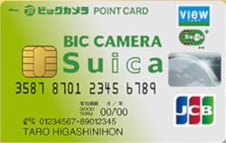 【キャンペーン情報あり】ビックカメラSuicaカードの特徴を解説!モバイルSuicaで新幹線もお得に
