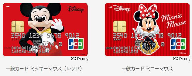 ディズニーデザインのJCBカード