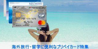 使いやすくてお得な海外旅行におすすめのプリペイドカード4つ