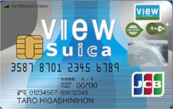 「ビュー・スイカ」カードの特徴を解説!定期券機能付きで便利&モバイルSuicaで新幹線がお得