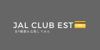 多すぎて選べない!JAL CLUB ESTでおすすめNo.1がどれかを比較してみた
