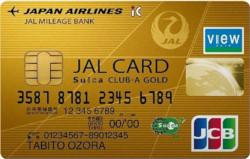 誕生記念キャンペーンも実施中!JALカードSuica CLUB-Aゴールドカードの特徴(メリット・デメリット)を解説