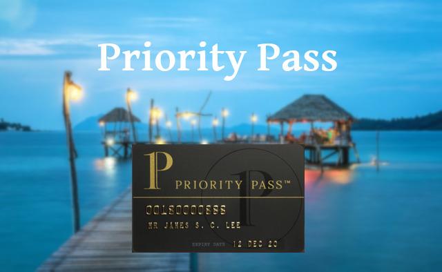 海外旅行の快適度100倍!プライオリティ・パスが無料発行できるおすすめクレジットカード