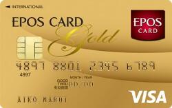 エポスゴールドカード券面画像