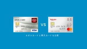 エポスカードと楽天カードを比較!ポイントやマイル、優待割引でお得なのはどっち?