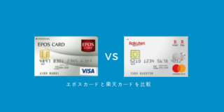 エポスカードと楽天カードを旅行関連で比較!ポイントやマイル、優待割引でお得なのはどっち?