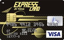 新幹線がお得に乗れるJR東海エクスプレス・カードのメリット・デメリット